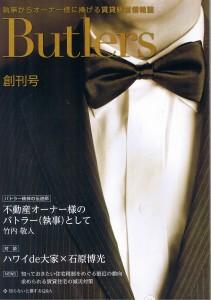 バトラーズ創刊号 - 石原博光さんとの対談です。