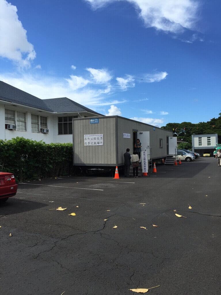 ハワイで大家:簡易投票所!いつもはあるゲートでのIDチェックはなしでスルーです。
