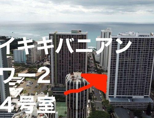 ワイキキバニアン タワー2 中層階04号室の海の見え方と現在の価格帯
