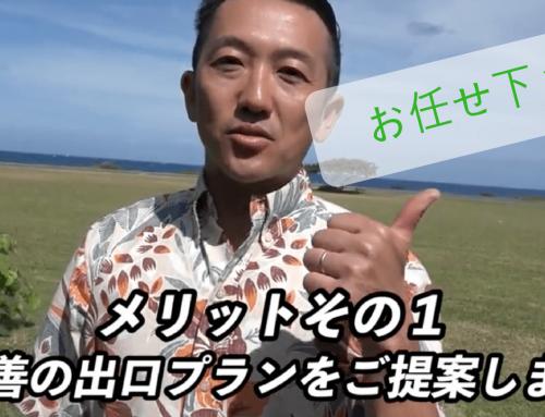 【動画】ハワイ不動産売却を天方エバンに任せる3つのメリット