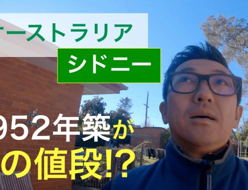 【動画】爆上げしたシドニー不動産 2.5億でどんな家が買えるか?